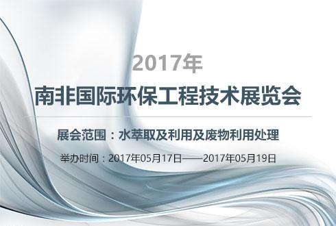 (节能环保)2017年南非国际环保工程技术展览会