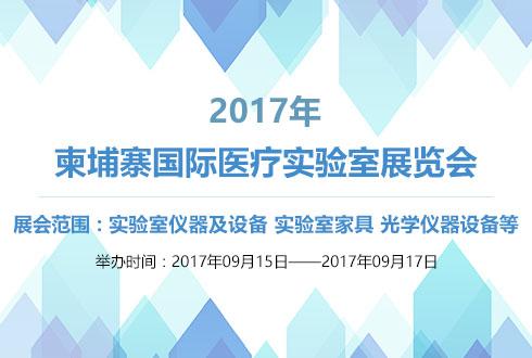 2017年柬埔寨国际医疗实验室展览会