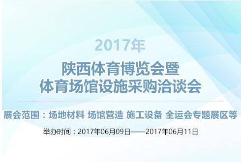 2017年陕西体育博览会暨体育场馆设施采购洽谈会