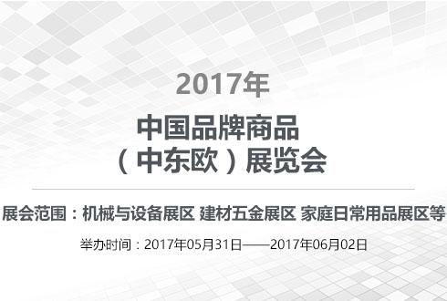2017年中国品牌商品(中东欧)展览会