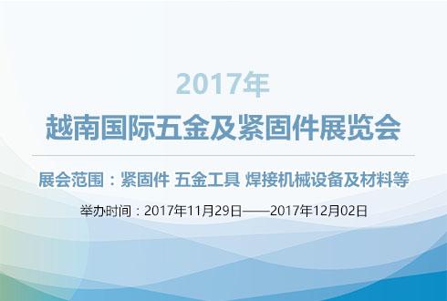 2017年越南国际五金及紧固件展览会