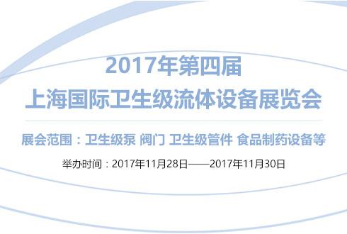 2017年第四届上海国际卫生级流体设备展览会