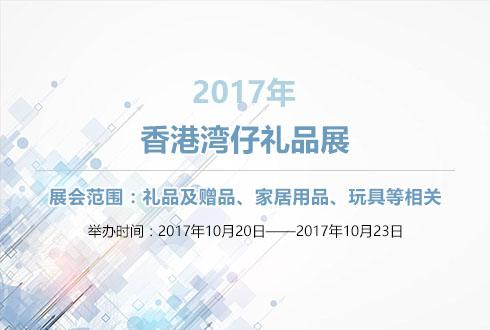 (办公礼品)2017年香港湾仔礼品展