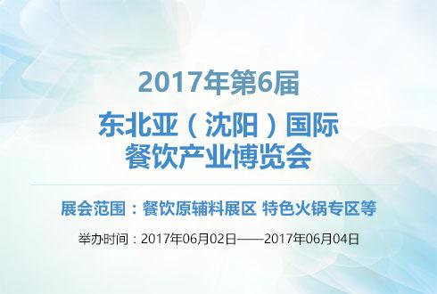 2017年第6届东北亚(沈阳)国际餐饮产业博览会