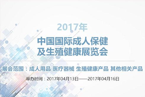 2017年中国国际成人保健及生殖健康展览会