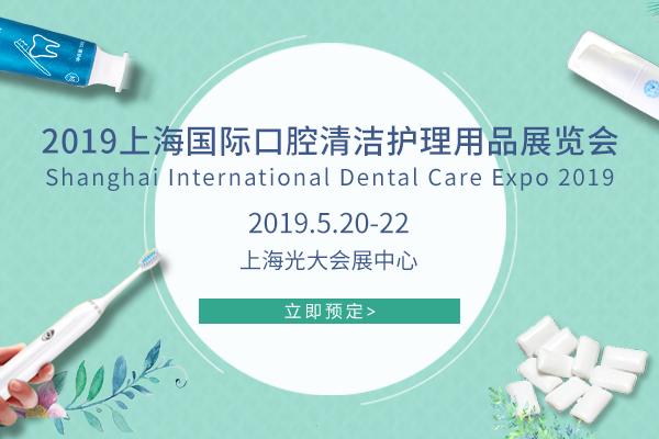 2019上海國際口腔清潔護理用品展覽會
