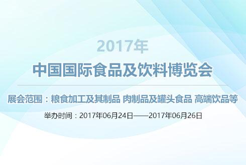(饮食烟酒)2017年中国国际食品及饮料博览会