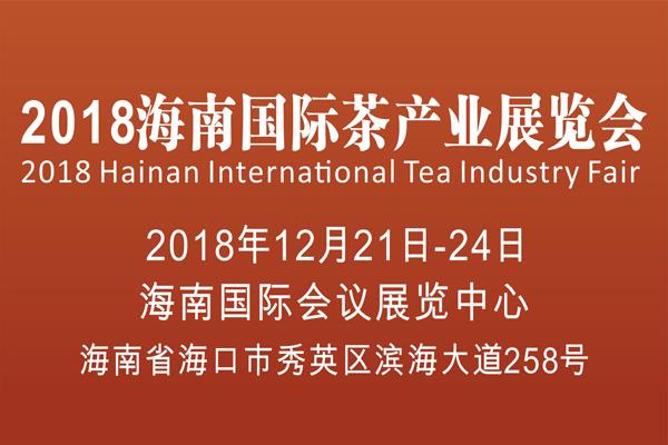 2018海南国际茶产业展览会