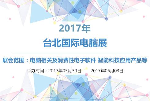 2017年台北国际电脑展