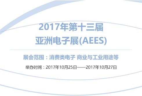 2017年第十三届亚洲电子展(AEES)