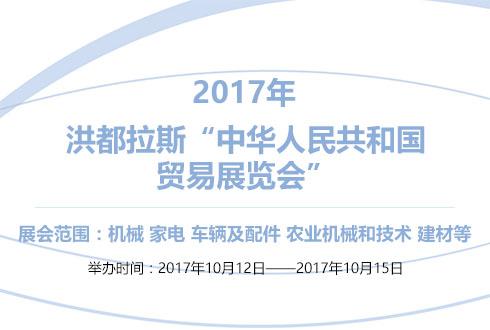 """2017年洪都拉斯""""中华人民共和国贸易展览会"""""""