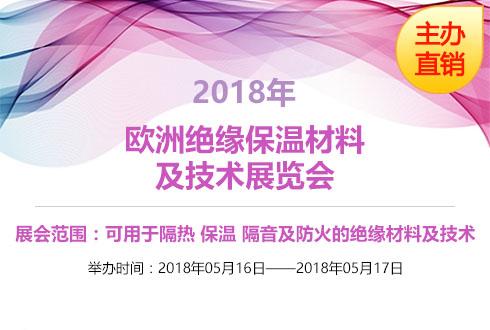 2018年欧洲绝缘保温材料及技术展览会