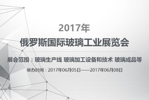2017年俄罗斯国际玻璃工业展览会