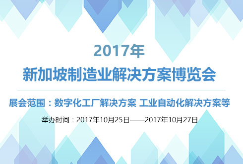 2017年新加坡制造业解决方案博览会