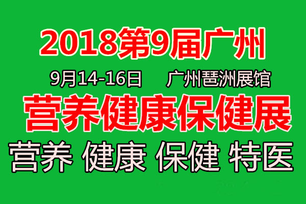 2018第九届广州国际保健食品展览会