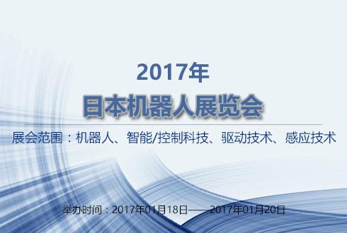 2017年日本机器人展览会