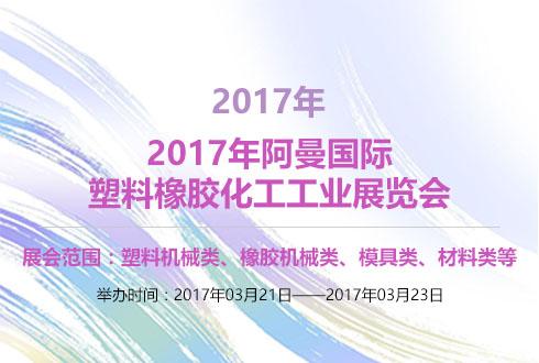 2017年阿曼国际塑料橡胶化工工业展览会
