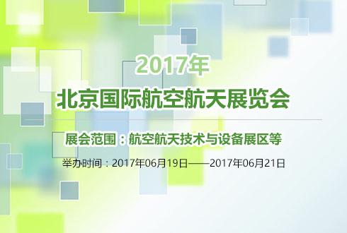 2017年北京国际航空航天展览会