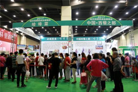 第四届郑州全国特产食品交易会