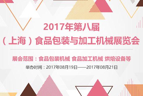 2017年第八届(上海)食品包装与加工机械展览会