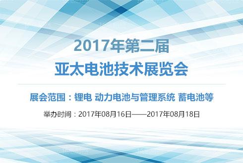 2017年第二届亚太电池技术展览会