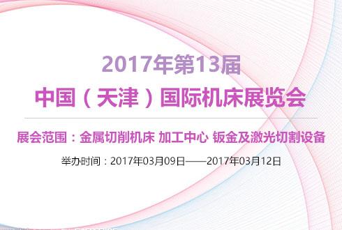 2017年第13届中国(天津)国际机床展览会