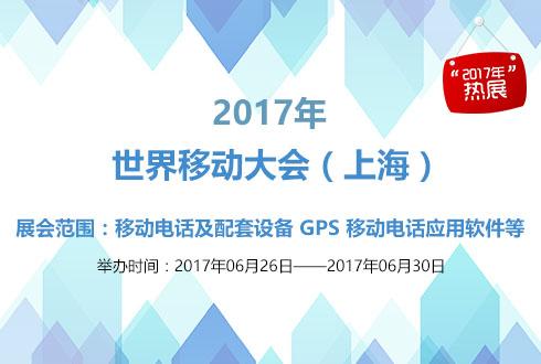 (电子通信)2017年世界移动大会(上海)