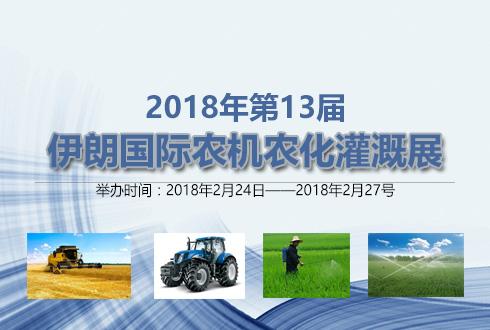 2018年伊朗国际农机农化灌溉展