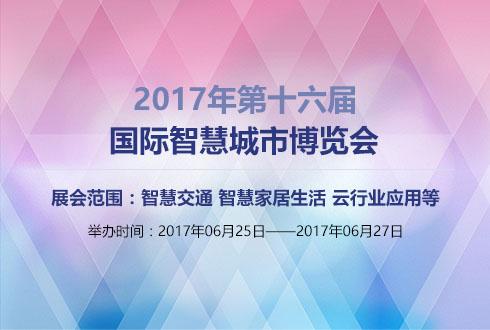 2017年第十六届国际智慧城市博览会