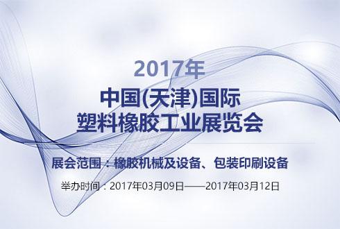 2017年中国(天津)国际塑料橡胶工业展览会