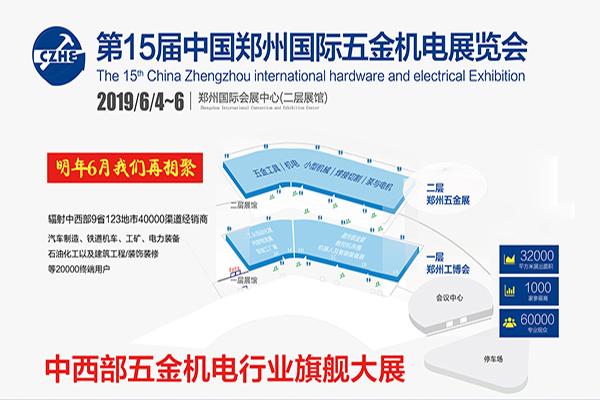 2019第15屆中國鄭州國際五金機電展覽會