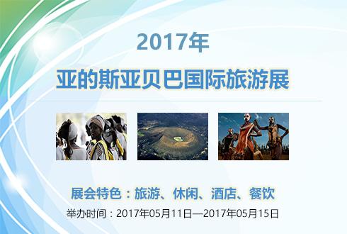 2017年埃塞俄比亚亚的斯亚贝巴国际旅游展