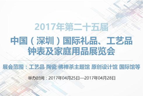 2017年第二十五届 中国(深圳)国际礼品、工艺品、钟表及家庭用品展览会