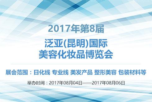 2017年第8届泛亚(昆明)国际美容化妆品博览会