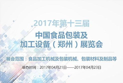 2017年第十三届中国食品包装及加工设备(郑州)展览会