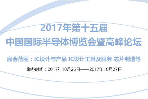 2017年第十五届中国国际半导体博览会暨高峰论坛