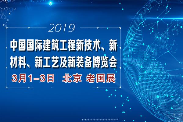 第七届中国国际建筑工程新技术、新材料、新工艺及新装备博览会暨2019中国国际建筑工业化及装配式建筑产业博览会