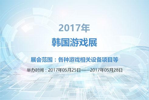 2017年韩国游戏展