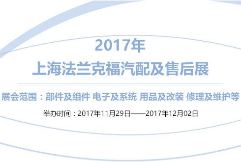 2017年上海法兰克福汽配及售后展