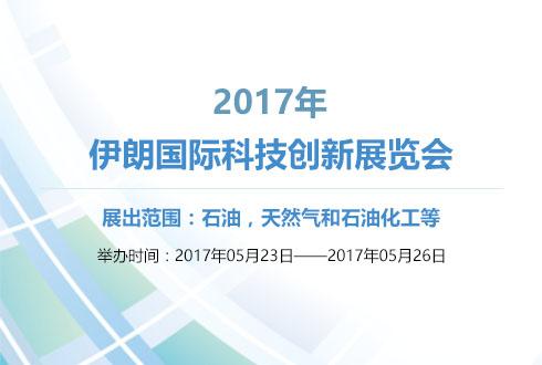 2017年伊朗国际科技创新展览会