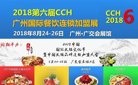 2018第六届(CCH)广州国际餐饮连锁加盟展览会