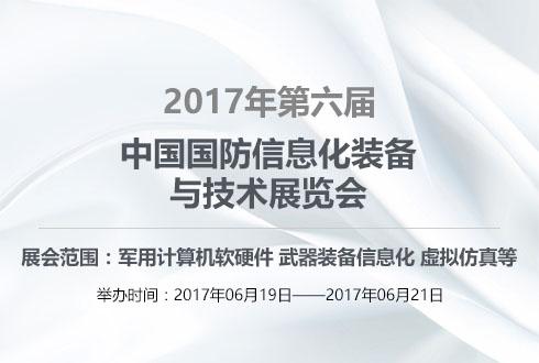2017年CNTE2017第六届中国国防信息化装备与技术展览会