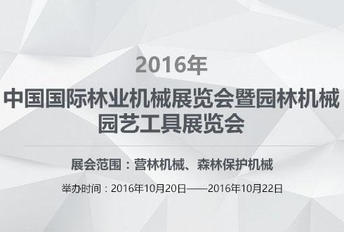 2016年中国国际林业机械展览会暨园林机械、园艺工具展览会