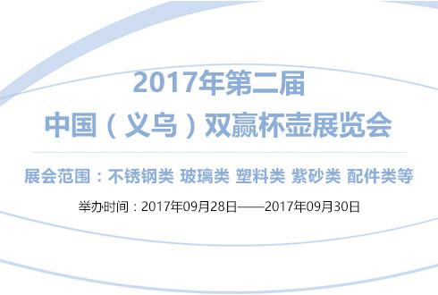 2017年第二届中国(义乌)双赢杯壶展览会