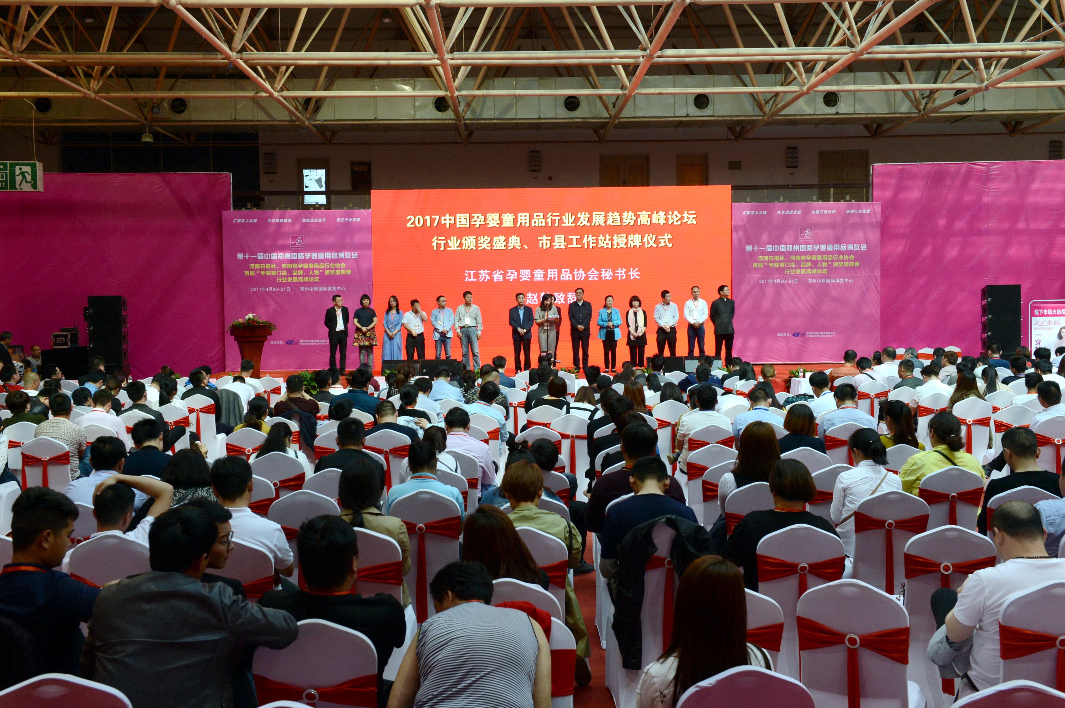 2018第12届欧亚·郑州国际孕婴童用品博览会