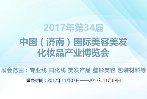 2017年第34届中国(济南)国际美容美发化妆品产业博览会