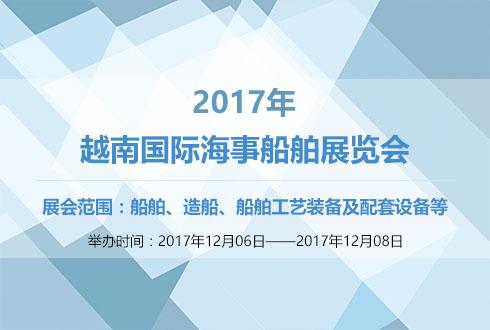 2017年越南国际海事船舶展览会