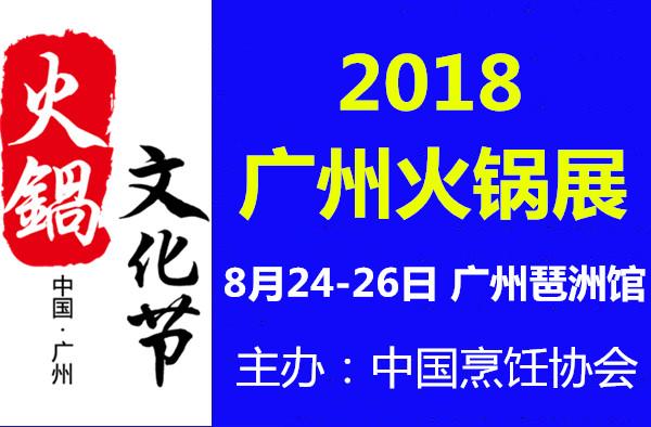 2018中国国际火锅文化节暨中国火锅品牌连锁加盟大会
