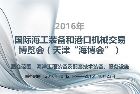 """2016年中国(天津)国际海工装备和港口机械交易博览会(天津""""海博会"""")"""
