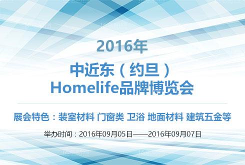 2016年中近东(约旦)Homelife品牌博览会